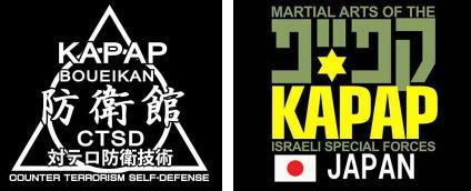 護身術カパプ防衛館カパプジャパンロゴ