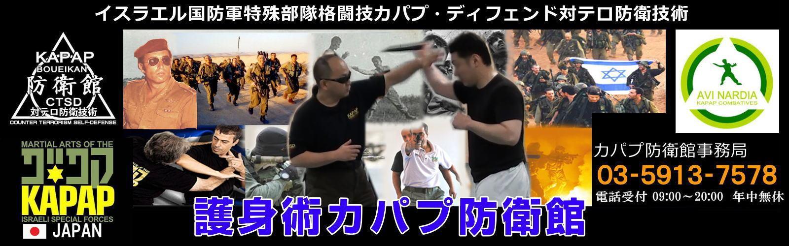 東京の護身術道場カパプ防衛館・カパプジャパン